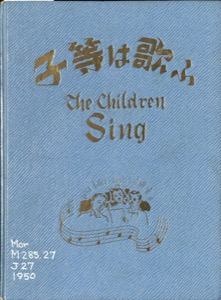 子等は歌ふ:The Children Sing